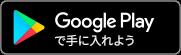GooglePlayで岩槻タクシースマホ配車アプリをダウンロード
